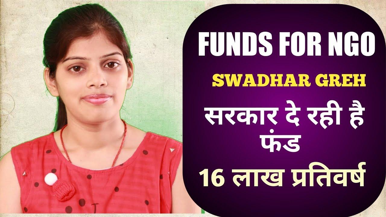 swadhar-greh-scheme