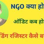 How to Register an Ngo in Patna, Bihar.